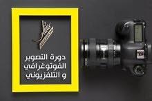 دورة التصوير الفوتوغرافي و التلفزيوني مجانية