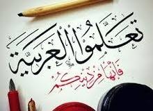 دروس خصوصي لغة عربية