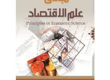 دكتور لتدريس مواد الاقتصاد في قطر
