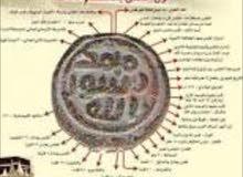 عملة اسلامية اول فاس بالاسلام 77 ه