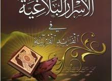 للبيع كتاب الأسرار البلاغية في الفرائد القرآنية