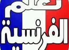 تدريس لغة فرنسية/