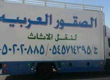 الصقور العربيه لنقل العفش