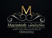 ماكينتوش macintosh (جبس)