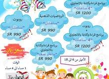 برنامج صيفي للأطفال