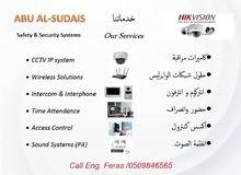 كاميرات مراقبة معتمدة من مركز المراقبة و التحكم في ابو ظبي