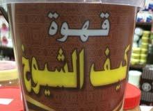 قهوة سعودية فاخرة