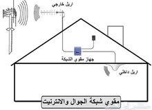 جهاز تقوية شبكة الجوال والإنترنت داخل المنازل والمخيمات والإستراحات