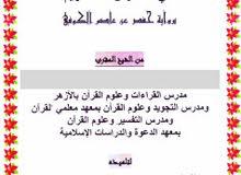 أُساعد من يرغب في حفظ القرآن الكريم وأُعطي إجازات للحافظين