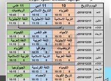 محفظ قرآن كريم وتجويد للصف العاشر