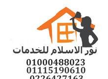 يسرنا أن نقدم لكم أفضل العمالة المنزلية الافارقه وبأفضل الأسعار