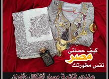 عرووض العيد الوطني اشتري مصر واحصل ع هديه رجاليه مجانيه