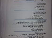 يمني يبحث عن عقد عمل