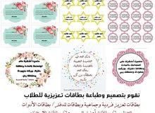 تصميم وطباعة بطاقات تعزيزية