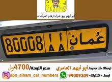 رقم خماسي ابداع متميز بحرفين متشابهين مغلق باصفار