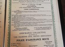 وثائق تامين فلسطينيه قديمه