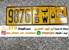 9876 ب و