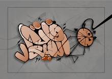 خطاط و رسام جرافيتي