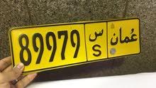 رقم خماسي 89979 س