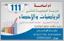 مدرسة اقتصاد جزئي 101واحصاء ورياضيات 111
