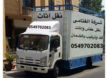شركة نقل عفش بمكة