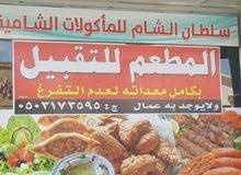 مطعم للبيع او للإجار