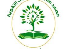 معهد دورات وتدريب بحاجه الى معلم او معلمه لتعليم اللغه الفارسيه