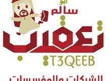 معقب مصلحة الجمارك العامة - الرياض