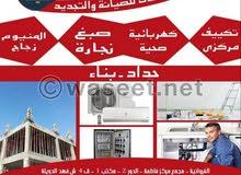 maintenance services, خدمات صيانة إصلاح المنازل