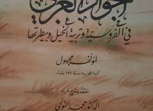 الجواد العربي  في الفروسية وتربية الخيل و بيطرتها