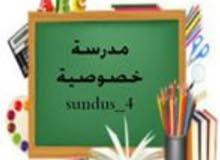 معلمه خصوصيه بالرياض واوفر معلمات داخل وخارج الرياض
