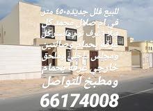 للبيع فيلا جديده في ام صلال محمد