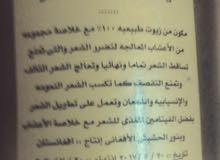 عرض حصري زيت بذره الحشيش الافغاني