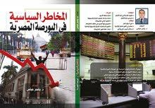 المخاطر السياسية في البورصة المصرية إعداد دكتور ياسر عباس