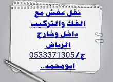 نقل عفش داخل وحارج الرياض