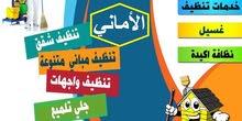 شركة الاماني لتنظيف المباني(دبي.الشارقه.رأس الخيمه)