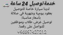 سائق خاص للتوصيلات في محافظة ظفار 24ساعة