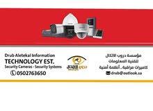 مؤسسة دروب الاتكال الأمنية .. كاميرات مراقبة وأجهزة انذار سرقة
