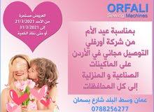 عروض عيد الأم من شركة أورفلي ORFALI