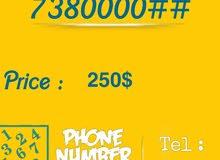 مجموعة من أرقام MTN المميزة
