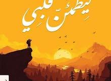 كتاب ليطمن قلبي ادهم شرقاوي