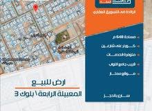 أرض للبيع المعبيييله بلوووك3//كووووورنر قريب جامع التواب//
