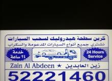 خدمه 24 ساعه جميع مناطق الكويت مرحبا بالجميع ونسعد باتصالكم
