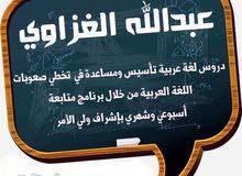 معلم لغة عربية ، سوري الجنسية .