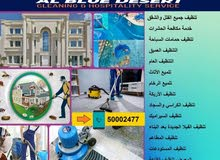 Call us - 50002477 Commercial Cleaning, Pest Control & House Cleaning