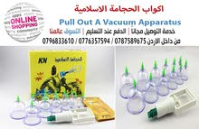 اكواب الحجامة الاسلامية Pull Out A Vacuum Apparatus  ا