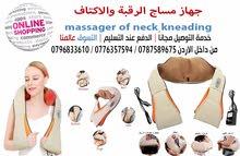 جهاز مساج الرقبة والاكتاف massager of neck kneading