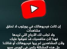 كورس سيو اليوتيوب