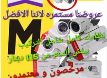 New  Security Cameras up for sale in Madaba