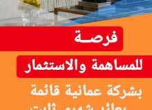 فرصة للمساهمة والاستثمار بشركة عمانية رائدة
